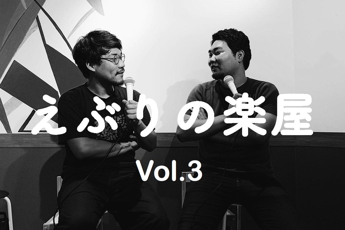 ででん! 「 えぶりの楽屋 Vol.3」公開です!!